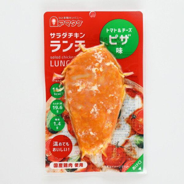 アマタケ『サラダチキンランチ(ピザ味)』