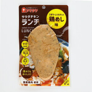アマタケ サラダチキンランチ 鶏めし味 5P