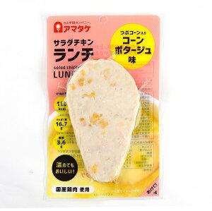 アマタケ サラダチキンランチ コンポタ味 5P