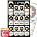御中元 お中元 ビール ギフト プレゼント 送料無料 サッポロ 黒ラベル KS3D