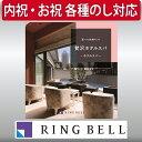 ギフト 贈り物 プレゼント カタログギフト リンベル 選べる体験ギフト 贅沢ホテルスパ 内祝 御祝