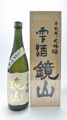 埼玉名産_小江戸鏡山酒造【 鏡山 斗瓶取り大吟醸「雫酒」】