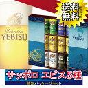 お中元 ビール プレゼント ギフト サッポロ エビス5種 特別パッケージセット YPV3DEC
