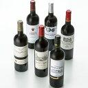 ボルドー 旨フルボディ飲み比べ赤ワイン6本セット のし・包装不可