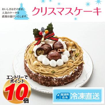 エントリーでP10倍 クリスマスケーキ 予約 2018 送料無料 帝国ホテル クリスマスマロン のし・包装不可 エントリーで ポイント10倍 (2019年1月1日9時59分迄)