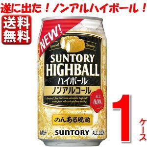 サントリー サントリー 金麦 糖質 75% オフ 350ml 1ケース 24本 新ジャンル 第三のビール 発泡酒 糖質オフ ビール ケース 2ケースまで1個口送料でお届け