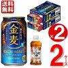 サントリー金麦350ml送料無料48金麦3502ケース48本2021シール有新ジャンル第三のビールビール発泡酒ケース一部地域別途送料