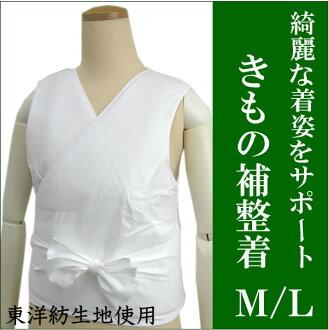 Underwear kimono compensation compensation correction underwear wearing kimono dress accessory «excluded from sale»