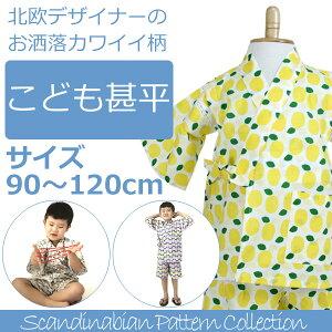 Jinbei Kinder Mädchen Jungen Kinder 90 90 110 110 120 Modische skandinavische Muster Kindergarten Vorschule Grundschule Designraum Ankunft Tanabata Feuerwerk Sommerfest Kimono Jinbei om Wafu