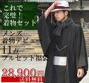 着物 セット 男性 メンズ 送料無料 きもの キモノ kimono 仕立て上がり 福袋 セール対象外 福袋