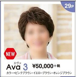 【送料無料】 レオンカ ウイッグ エヴァ ava3