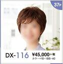 【送料無料】 レオンカ ウイッグ デラクシィ DX-116