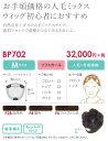 【送料無料】フォンテーヌ トップピース BP702