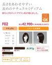 【送料無料】フォンテーヌ アンダーキャップ付医療用ウイッグ ビィラフラ F02