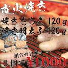 【1000円ポッキリ】焼きたらこ120g、焼きめんたいこ120g3パックセット組み合わせ自由!!!
