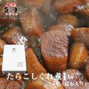 [ほろほろ食感]たらこしぐれ煮1kg(昆布入り)[まだらこを使用した本格甘露煮][送料無料][佃煮][お歳暮]