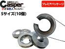 キャスパーSサイズ[プレミアセット10個入]天然ゴム+SBR(スタンダード仕様)ブラック[キャスターストッパー](65φ以下キャスター対応)車輪止め台車補助用品物流資材安全対策