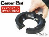 キャスパー2ndジェネレーション(4個入)(70φ〜100φキャスター対応) Mサイズ ブラック プレミアパッケージ[代引不可][キャスターストッパー]車輪止め 台車補助用品 物流資材 安全対策 マルイチ