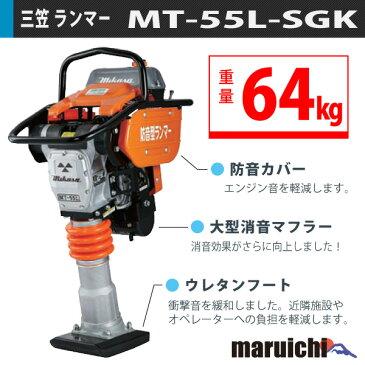 [新品] ランマー 三笠産業 ■ 建設機械 ■ MIKASA ■ MT-55L-SGK