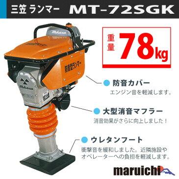 [新品] ランマー 三笠産業 ■ 建設機械 転圧機 ■ MIKASA ■ 農業 ■ MT-72SGK