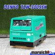 DENYO 防音型溶接機 TLW-300SSK 中古 建設機械 アーク溶接 三相200V ウェルダー 2.0〜6.0mm 発電機 軽油 7H89