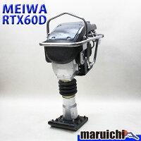 【中古】ランマーメイワRTX60D底板新品建設機械ガソリン転圧機タンピングランマーMEIWA明和製作所613