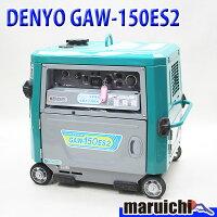 【中古】溶接機発電機インバーターDENYOGAW-150ES2ウエルダー2.0〜3.2mm建設機械ガソリン100Vインバーター発電機50/60Hzデンヨー949