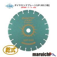 ダイヤモンドブレードサンピースSJP-305外径305mm新品建設機械アスファルトダイヤモンドカッター乾式切断