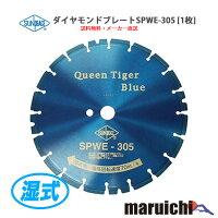 ダイヤモンドブレードサンピースSPWE-305外径311mm新品建設機械ダイヤモンドカッター湿式切断