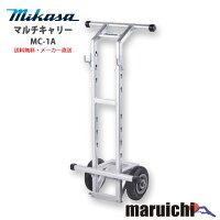 マルチキャリー三笠産業MC-1A新品移動車運搬車建設機械ランマープレート転圧機ミカサ工事MIKASA
