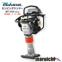 ランマー三笠産業MT-55H新品ホンダエンジン防振建設機械転圧機ミカサ工事MIKASAガソリン