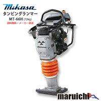 ランマー三笠産業MT-66H新品ホンダエンジン防振建設機械転圧機ミカサ工事MIKASAガソリン