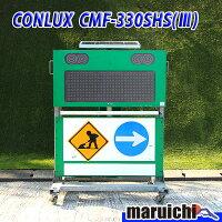 【中古】ソーラー式電光標識コンラックス松本CMF-330SHS(3)建設機械昇降式メッセージボードLED交通整理安全CONLUX電光標示板福岡6H75