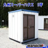 【中古】倉庫九州スーパーハウス1坪倉庫ハウス建設機械ユニットハウス物置福岡No413