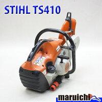 【中古】エンジンカッターSTIHLTS410切断混合スチール建設機械工事108