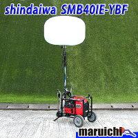 【中古】ライトバルーン投光機shindaiwaSMB40IE-YBF建設機械100V400Wインバーター発電機50Hz60Hzガソリン新ダイワ10H78