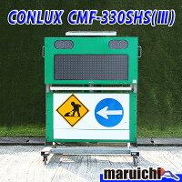 【中古】ソーラー式電光標識コンラックス松本CMF-330SHS(3)建設機械昇降式メッセージボードLED交通整理安全CONLUX電光標示板福岡4H30