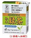 OSK植物繊維入り粉末緑茶7.5gx20本(3個購入価額)