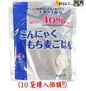 こんにゃくもち麦ごはん45gx7本(10袋購入価額)