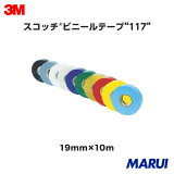 ビニールテープスコッチ117(19mm×10m)3M住友スリーエム1171010Pシリーズ10巻入り大特価【DIY】【工具のMARUI】