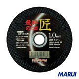 レヂボン飛騨の匠105×1.0×15Z60P10枚【DIY】【工具のMARUI】