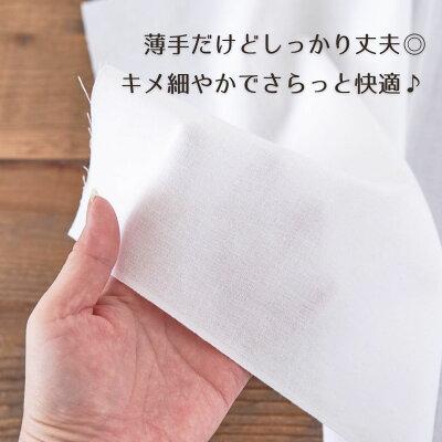 雪かもめ晒9m幅35cmマスク内布ホワイト