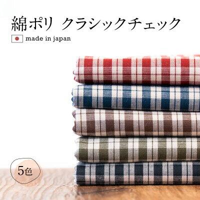 ツルシャキ綿ポリ生地クラシックチェック品番2000-8【エプロン、袋物に】