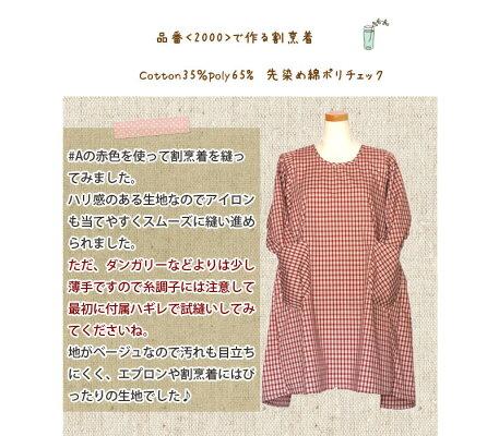 ツルシャキ風合いの混紡綿ポリクラシックチェック品番2000生成り×色糸の落ち着いたカラー