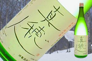 (埼玉)神亀 真穂人 1800ml 堆肥だけで育成 五百万石 精米歩合60%