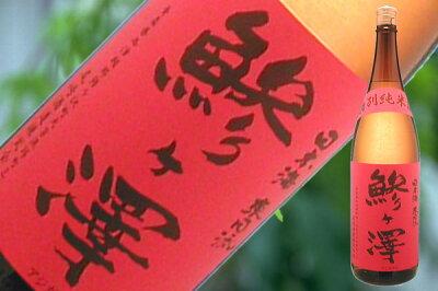鯵ヶ澤(あじがさわ)特別純米酒 1800ml