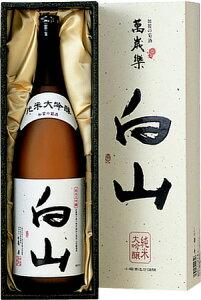 【送料無料3本入りセット】萬歳楽 白山 純米大吟醸 1800ml