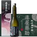 白瀧酒造湊屋藤助 純米大吟醸 630ml 白滝