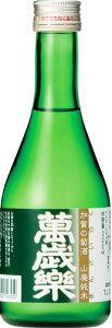 【15本入りセット】(石川)萬歳楽 山廃純米酒 300ml