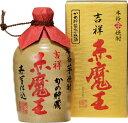 (宮崎)吉祥 赤魔王 陶器壺 27度 720ml 芋焼酎 壷